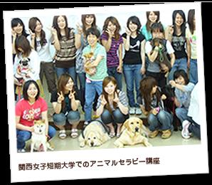 関西女子短期大学でのアニマルセラピー講座