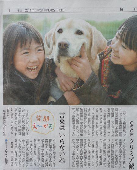 毎日新聞2