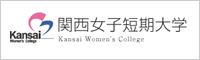 関西女子短期大学