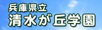兵庫県立 清水が丘学園